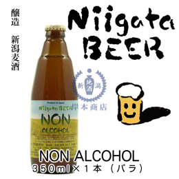 NON ALCOHOL 350ml 1本(バラ)