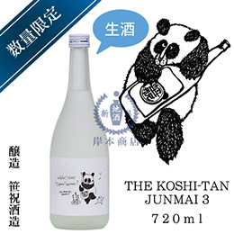 笹祝 THE KOSHI-TAN JUNMAI 3 生酒 720ml