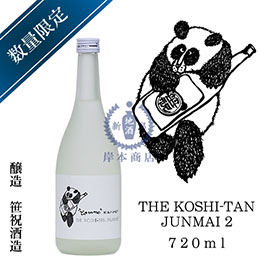 笹祝 THE KOSHI-TAN JUNMAI 2 720ml