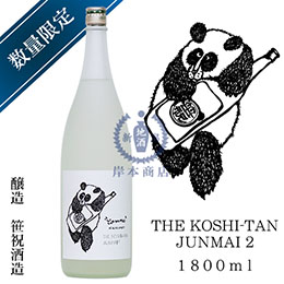 笹祝 THE KOSHI-TAN JUNMAI 2 1800ml