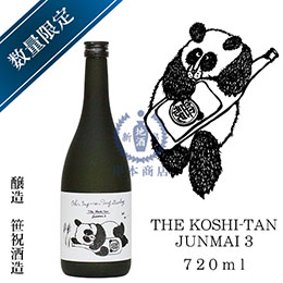 笹祝 THE KOSHI-TAN JUNMAI 3 720ml